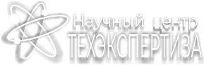 АО НЦ Техэкспертиза