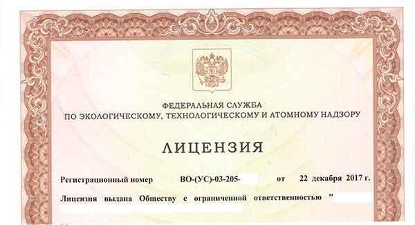 Лицензия на эксплуатацию радиационных источников