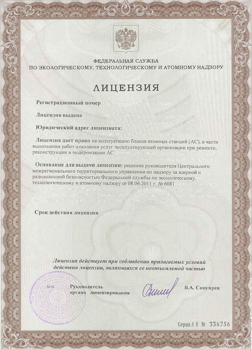 Переоформление атомной лицензии Ростехнадзора