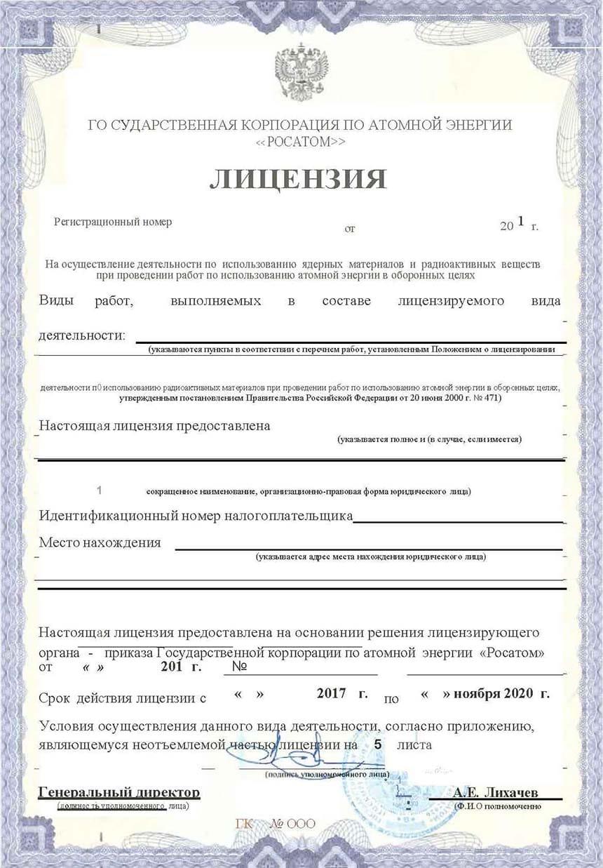 Лицензия Росатома
