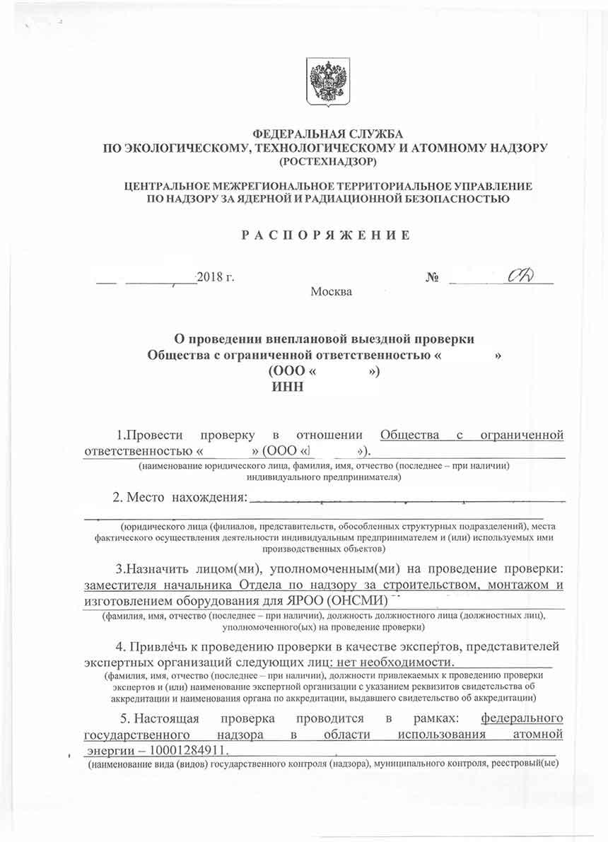Инспекционная проверка Ростехнадзора