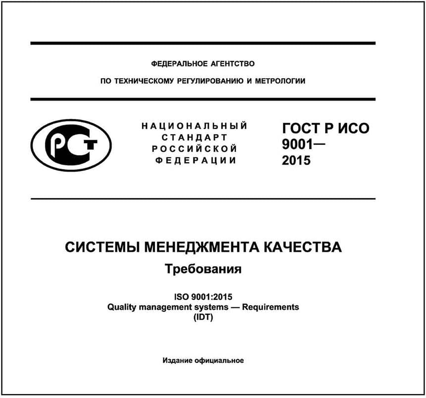 Сертификация ИСО 9001 2015