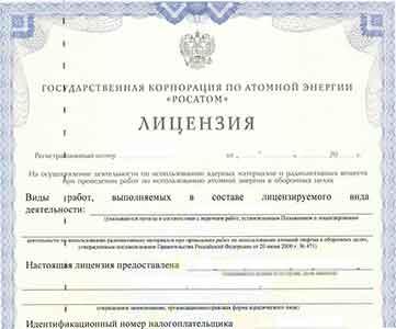 Лицензия Росатома - виды деятельности