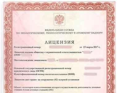 Получение атомной лицензии Ростехнадзора